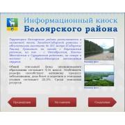 """Приложение """"Инфокиоск для муниципального образования"""""""