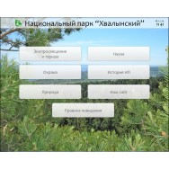 """Приложение """"Инфокиоск для парка"""""""