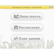 """Приложение """"Инфокиоск для школы"""""""