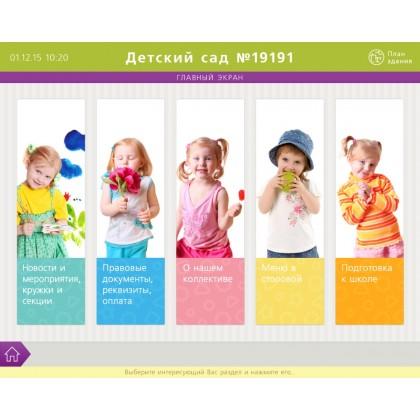 Приложение для сенсорного киоска в детский сад