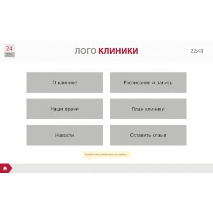 """Приложение """"Инфокиоск для медицинского учреждения"""""""